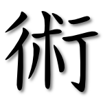 Kanji JUTSU