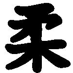 Kanji JUU